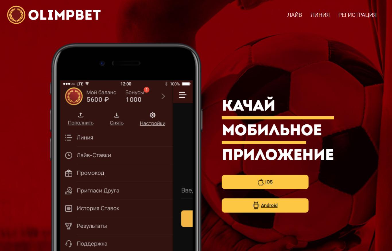 БК Олимп скачать приложение