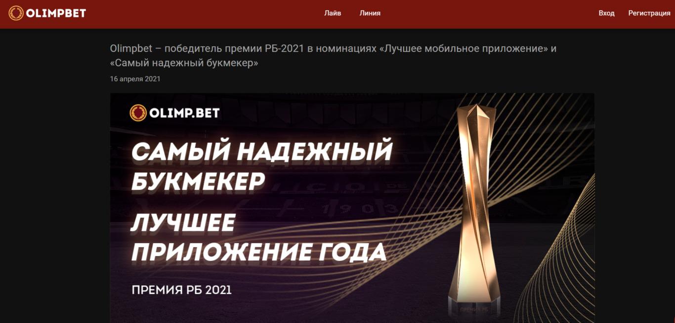 БК Олимп - лучшее приложение года