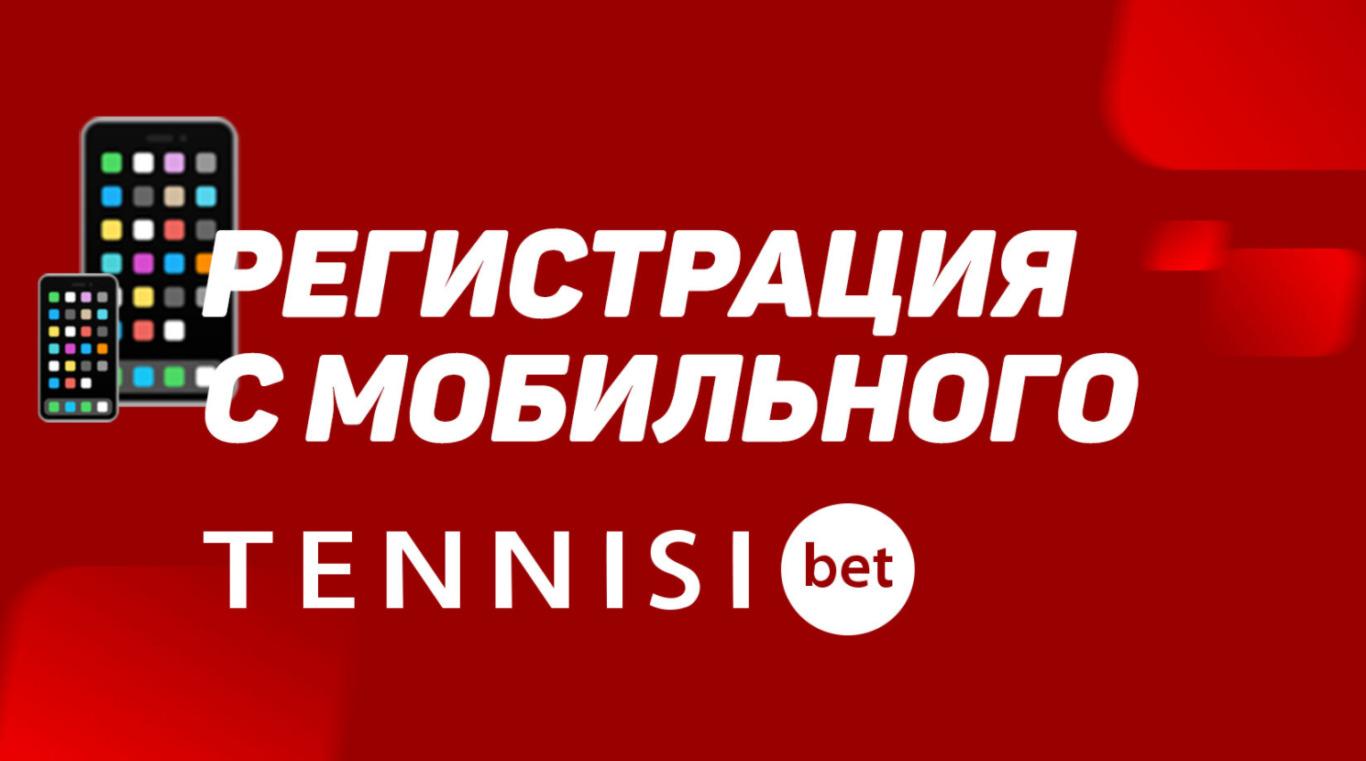 БК Tennisi - регистрация с мобильного